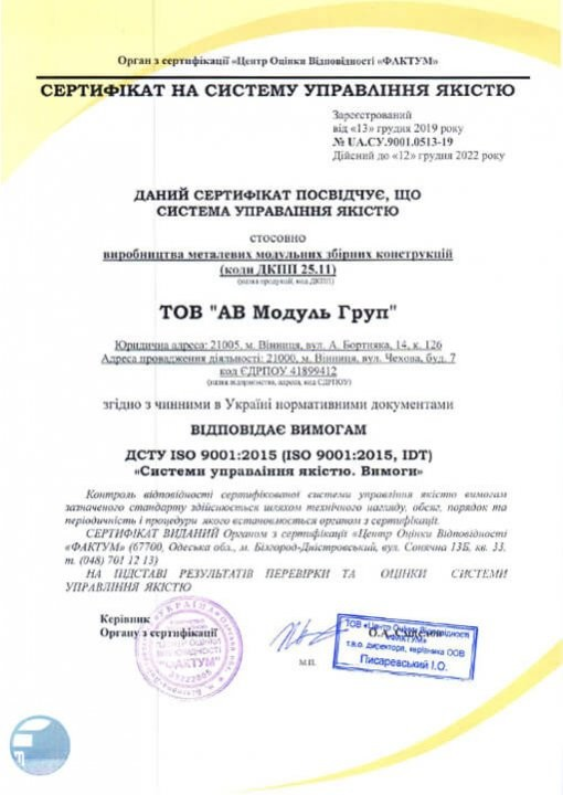 AV-modul. Certificate for the quality management system ISO 9001: 2015